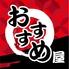 おすすめ屋 上野店のロゴ