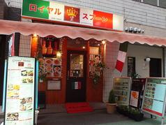 アジアン・イタリアンレストラン&バー ROYALSPOON