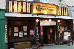 吉田三八商店の写真