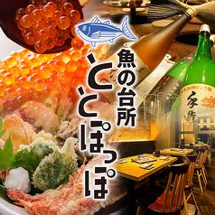 魚の台所 ととぽっぽ 川崎総本店の写真