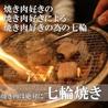 赤身肉とホルモン焼き コニクヤマのおすすめポイント1
