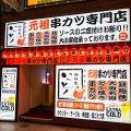 新世界 串カツ いっとく 阪急梅田東通り店の雰囲気1