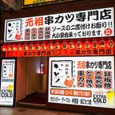 新世界 串カツ いっとく 阪急梅田東通り店の雰囲気3