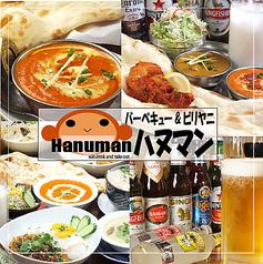 ハヌマン 石川台店の写真