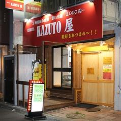 KAZUTO屋