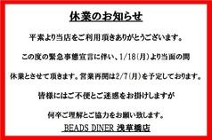 Beads diner 浅草橋店のおすすめポイント1