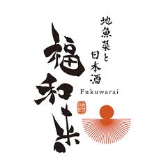 地魚菜と日本酒と個室 福和来 ふくわらいの写真
