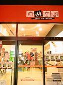 自遊空間 青森西バイパス店 店舗写真