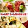 肉バル サルーのおすすめポイント1