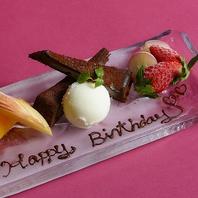 誕生日や記念日に!デザートプレートをサービス☆