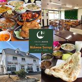 パキスタン家庭料理 メヘマーン サラエ MEHMAN SARAYEの詳細