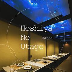 神田 完全個室居酒屋 星夜の宴 神田駅前店の写真