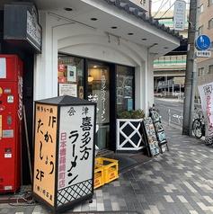 会津喜多方ラーメン蔵 箱崎町店の写真