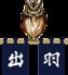 出羽 酒田のロゴ
