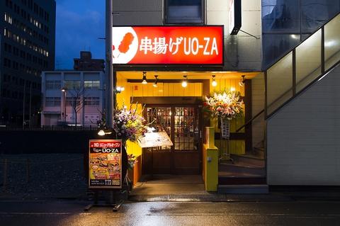串揚げUO-ZA