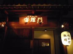 守禮門 高蔵寺店の写真