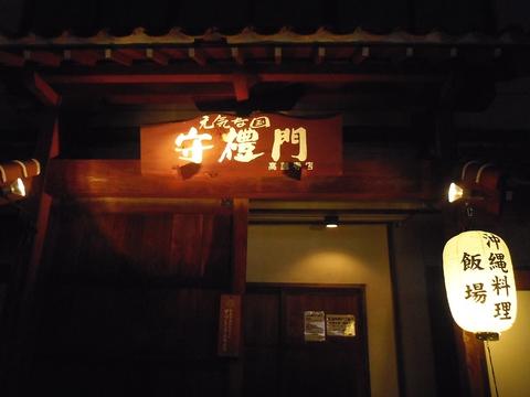守禮門 高蔵寺店