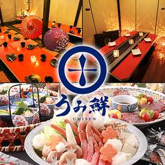 うみ鮮 umisen 川崎店の写真