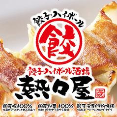 九州料理ともつ鍋 熱々屋 太田川駅前店の特集写真