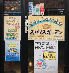 スパイスガーデン 小島新田の写真
