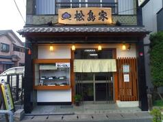 松島家の写真
