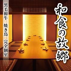 和食の故郷 神田本店の写真