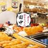 串カツ田中 長岡駅前店