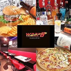 WARP8 SFカフェ&ダイナーの写真