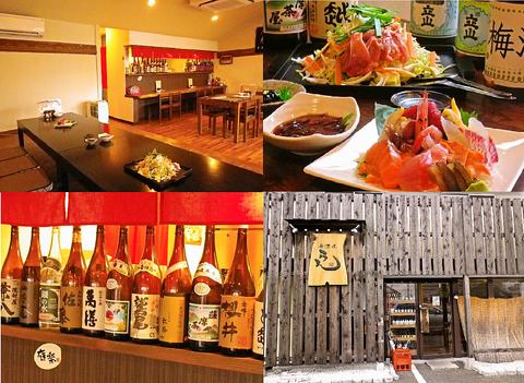 富山湾で獲れた旬の魚を使った料理とこだわりの焼酎&日本酒が飲めるお店。