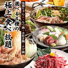 日和 びより 新宿店のおすすめ料理1