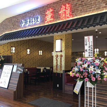 中華料理 華龍の雰囲気1