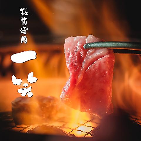 """""""板前焼肉 一笑 西九条店"""""""