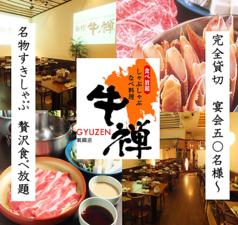 祇園 牛禅 別館の写真