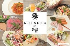 KUTSURO gu Cafeの写真