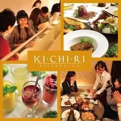 キチリ KICHIRI 梅田店の特集写真