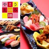 うみ膳やま膳 庚午店 広島のグルメ