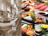下赤塚 二葉鮨の詳細