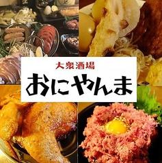 大衆酒場 おにやんま 仙台駅前店の写真