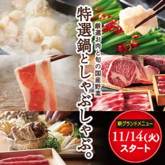 温野菜 長崎思案橋店の特集写真
