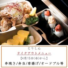 とりしん 鹿児島 騎射場店のおすすめ料理1