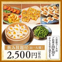 福福屋 JR安城南口駅前店のコース写真