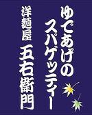 洋麺屋 五右衛門 阪急グランドビル32番街の雰囲気3