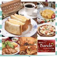 森のカフェ&ハンドメイド工房 Bandeの写真