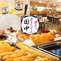 串かつ田中 大街道店の写真