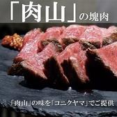 赤身肉とホルモン焼き コニクヤマのおすすめ料理3