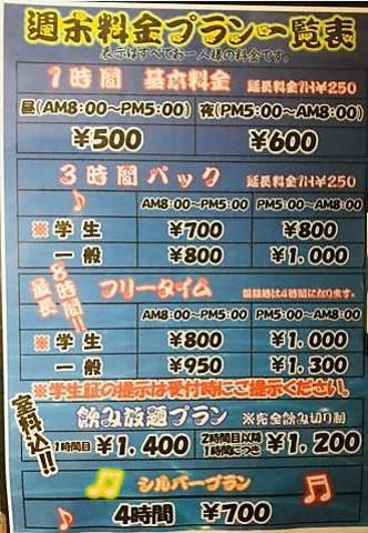 沖縄市コザミュージックタウン内2階にある24時間営業のカラオケ!