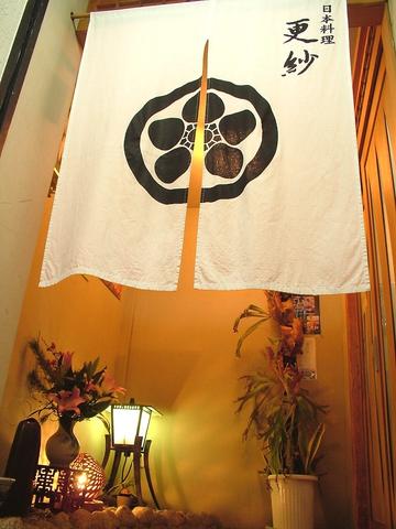 現在幻のクエ&旬のふぐコース有。約20年の歴史の更紗。長崎産の天然素材を扱う和食店