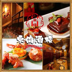 東僑酒楼 巣鴨本店の写真