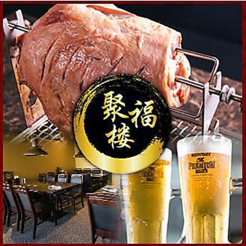 憧れの丸焼きが楽しめるお店です!とにかく肉肉肉!お肉をお楽しみください!
