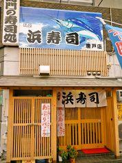 浜寿司 唐戸店の写真